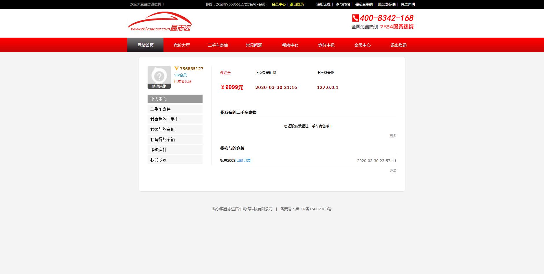 PHP汽车二手车拍卖网站源码 事故车竞拍拍卖系统-闲人源码